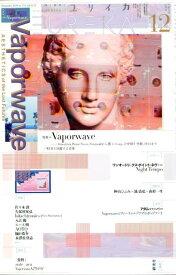 ユリイカ(12 2019(第51巻第21) 詩と批評 特集:Vaporwave