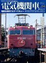 電気機関車EX(Vol.04(2017 Sum) 電機を探究するすべての人へ 特集:田畑運転所120年電機のあゆみ/半世紀走った小さな国産 (イカロスMOOK)
