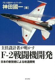 主任設計者が明かすF-2戦闘機開発 日本の新技術による改造開発 [ 神田國一 ]