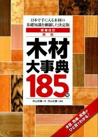 原色木材大事典185種増補改訂 日本で手に入る木材の基礎知識を網羅した決定版 [ 村山忠親 ]