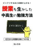 授業を生かした中高生の勉強方法