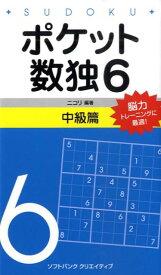 ポケット数独中級篇(6) [ ニコリ ]