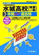 水城高等学校(推薦一般)(2019年度用)