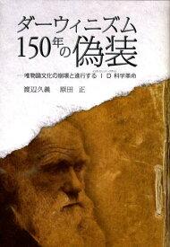 ダーウィニズム150年の偽装 唯物論文化の崩壊と進行するID科学革命 [ 渡辺久義 ]