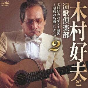 木村好夫のギター演歌 〜昭和の名曲コレクション2〜 [ 木村好夫と演歌倶楽部 ]