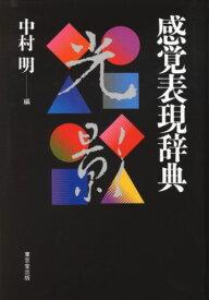 感覚表現辞典 [ 中村明(1935-) ]