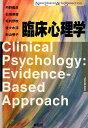 臨床心理学 (New liberal arts selection) [ 丹野義彦 ]