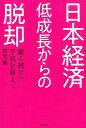 日本経済低成長からの脱却 縮み続けた平成を超えて [ 松元崇 ]