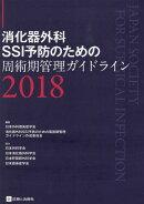 消化器外科SSI予防のための周術期管理ガイドライン(2018)