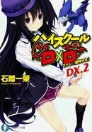 ハイスクールD×D(DX.2)
