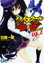 ハイスクールD×D(DX.2) マツレ☆龍神少女! (富士見ファンタジア文庫) [ 石踏一榮 ]