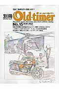 別冊Old-timer(no.15(2015 JULY)