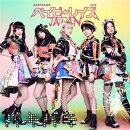 バキバキ (初回限定盤B CD+DVD)