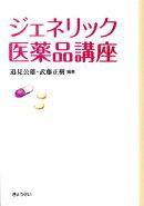 【謝恩価格本】ジェネリック医薬品講座