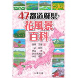 47都道府県・花風景百科