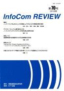 InfoCom REVIEW(第70号(2018年))