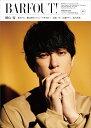 BARFOUT!(vol.293(FEBRUAR) Culture Magazine From Shi 横山裕 葵わかな 桐山照史(ジャニーズWEST) 高橋…