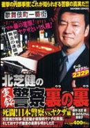 北芝健の実録警察裏の裏(死闘!日本警察vs.ヤクザ編)