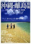 沖縄・離島情報(2009年度版)
