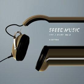 SPEED MUSIC ソクドノオンガク vol. 2 [ H ZETTRIO ]