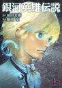 銀河英雄伝説 15 (ヤングジャンプコミックス) [ 藤崎 竜 ]