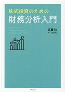 株式投資のための財務分析入門