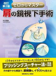 ゼロからマスター肩の鏡視下手術改訂第2版