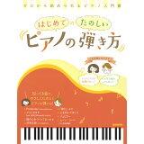 はじめてのたのしいピアノの弾き方