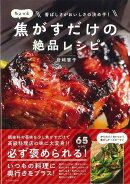 【バーゲン本】ちょっと焦がすだけの絶品レシピ