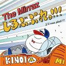 しるぶぷれっ!!! (初回限定盤 CD+DVD)