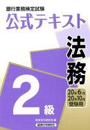 銀行業務検定試験公式テキスト法務2級(2020年6月・10月受験用)