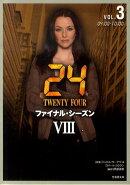 24(TWENTY FOUR) 8(vol.3(04:00-10:)