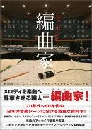 ニッポンの編曲家