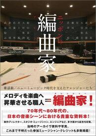 ニッポンの編曲家 歌謡曲/ニューミュージック時代を支えたアレンジャー [ 川瀬泰雄 ]