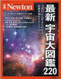 最新宇宙大図鑑220 宇宙のことがよくわかる最新重要キーワード220 (ニュートンムック Newton別冊)