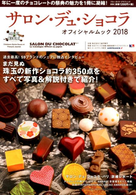 サロン・デュ・ショコラ・オフィシャルムック(2018) 年に一度のチョコレートの祭典の魅力を1冊に凝縮! (ブルーガイド・グラフィック)