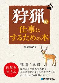 狩猟を仕事にするための本 [ 東雲 輝之 ]