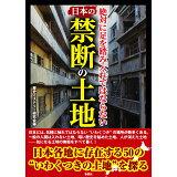 絶対に足を踏み入れてはならない日本の禁断の土地 (彩図社文庫)