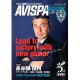 AVISPA MAGAZINE(Vol.23) (メディアパルムック)