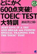 とにかく600点突破!TOEIC TEST大特訓
