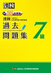 漢検 7級 過去問題集 平成30年度版