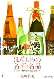 新ほんものの名酒・名品 日本酒・本格焼酎・泡盛・地ビール [ 稲垣真美 ]
