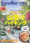 神奈川の山登り&ハイキング 癒しの絶景最新版 ウォーカームック