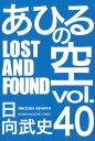 あひるの空 LOST AND FOUND(40) (少年マガジンKC) [ 日向武史 ]