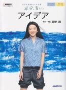 NHK連続テレビ小説「半分、青い。」アイデア
