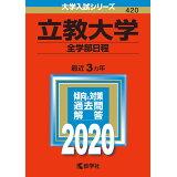 立教大学(全学部日程)(2020) (大学入試シリーズ)
