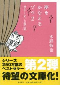 夢をかなえるゾウ(2)文庫版 ガネーシャと貧乏神 [ 水野敬也 ]