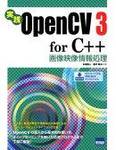 実践OpenCV3 for C++画像映像情報処理