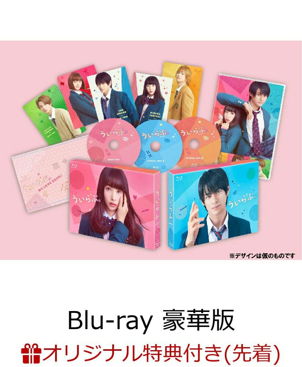 【楽天ブックス限定先着特典】ういらぶ。 Blu-ray 豪華版(オリジナルステッカー付き)【Blu-ray】 [ 平野紫耀 ]