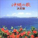 沖縄の歌 決定盤 [ オムニバス ]
